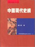 中國現代史綱