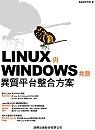 Linux與Windows共舞:異質平台整合方案