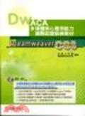 ACA多媒體核心應用能力國際認證訓練教材:Dreamweaver CS3