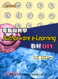 電腦與教學:Authorware e-Learning教材DIY