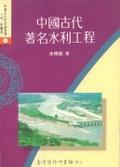 中國古代著名水利工程