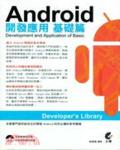 Android開發應用:基礎篇