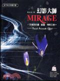 幻影大師Mirage:一次搞定彩繪丶動畫丶特效三合一
