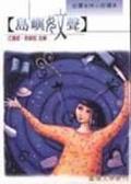 島嶼妏聲:台灣女性小說讀本