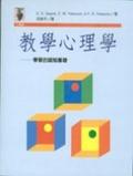 教學心理學:學習的認知基礎