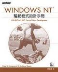 Windows NT驅動程式設計手冊