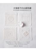 大塚綾子的白線刺繡