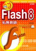 Flash 8私房教師