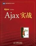 Ajax实战
