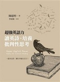 超強英語力:讀英詩-培養批判性思考:poetry for critical thinking