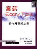 高薪Easy Talk:教你升職又加薪
