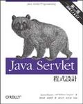 Java Servlet程式設計