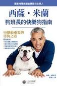 西薩.米蘭:狗班長的快樂狗指南:98個最重要的待狗之道