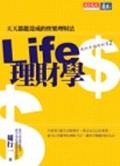 Life理財學:天天都能達成的快樂理財法
