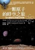 一顆原子的時空之旅:從大霹靂到生命誕生的故事