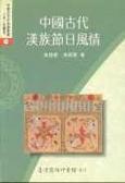 中國古代漢族節日風情