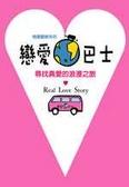 戀愛巴士:尋找真愛的浪漫之旅