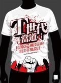 T世代當道:比創意、飆技法的頂尖T恤設計