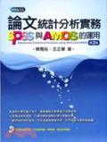 論文統計分析實務:SPSS與AMOS的運用