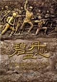 碧血丹心:古寧頭戰役60週年參戰官兵口述歷史