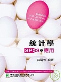 統計學:SPSS之應用:SPSS operation and application
