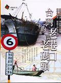 台灣的老港口與老碼頭