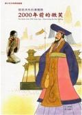 2000年前的微笑:發現消失的漢陽陵
