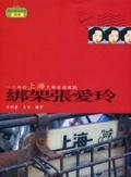 綁架張愛玲:一人份的上海文學旅遊建議