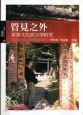 管見之外:影像文化與文學研究:周英雄教授七秩壽慶論文集