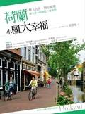 荷蘭 小國大幸福:與天合作.知足常樂:綠生活+綠創意+綠建築