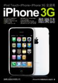 iPhone 3G酷樂誌