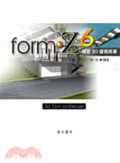 form.Z 6極致3D建模美學