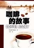 咖啡的故事