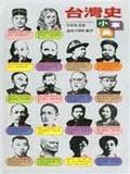 台灣史小事典