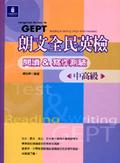 朗文全民英檢閱讀&寫作測驗:reading & writing中高級high-intermediate