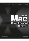 Mac OS X 10.6 Snow Leopard使用手