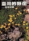 臺灣的野花:高海拔篇