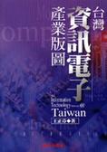 台灣資訊電子產業版圖