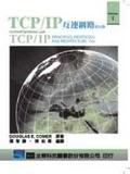 TCP/IP互連網路