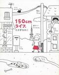150cm Life/ 一個人上東京/ 一個人住第五年
