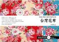 台灣花布:收藏台灣最美麗的情感與記憶