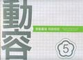 脈動臺灣與綠相容:國道5號南港蘇澳段攝影專輯:photographic portfolio of national expressway No.5 in Taiwan