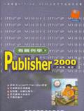 看圖例學Publisher 2000中文版