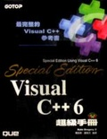 Visual C++ 6超級手冊