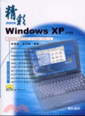 精彩Windows XP中文版