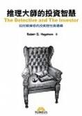推理大師的投資智慧:如何鍛鍊你的投資理性與邏輯