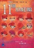 11個小紅帽