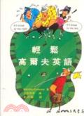輕鬆高爾夫英語