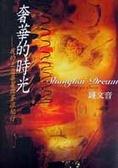 奢華的時光:我的上海華麗與蒼涼紀行
