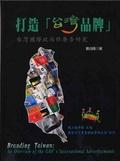 打造「台灣品牌」:台灣國際政治性廣告研究:an overview of the GIO